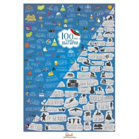 Scratch poster 100 things to do in Bulgaria